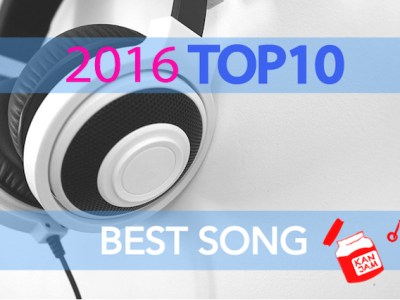 2016年名曲ベスト10ランキング