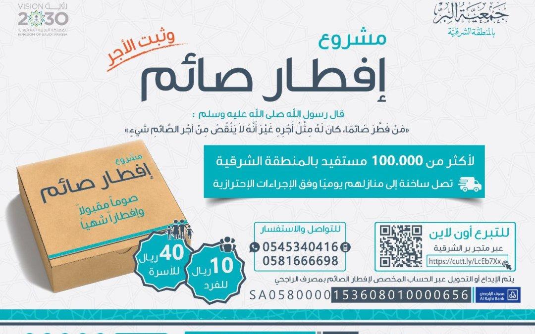 بر الشرقية تفطر 115 ألف صائم يوميا بالشرقية والمتطوعون يشاركون في توزيع الوجبات