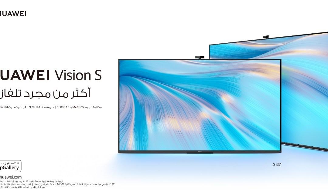 """""""اتصل بتلفازك – Call My TV"""" نمط اجتماعي جديد أصبح ممكنًا الآن – في المملكة العربية السعودية – بواسطة تلفاز HUAWEI Vision S يوفر الجيل التالي من التلفاز ميزة MeeTime لمكالمات فيديو عالية الوضوح بدقة 1080p، والتعاون الموزع متعدد الأجهزة يتم إطلاقه الآن"""