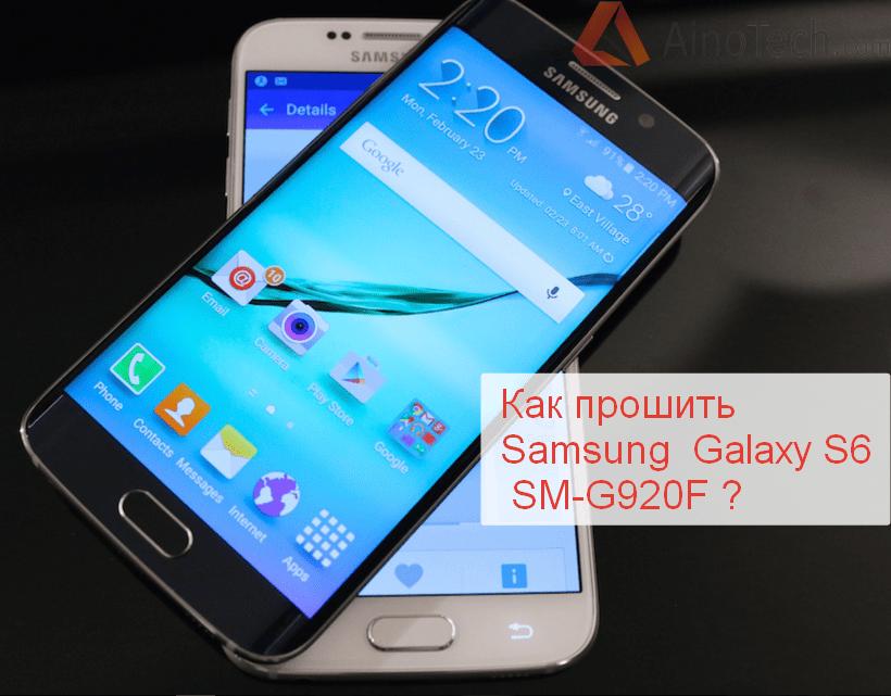 Как прошить Samsung  Galaxy S6 SM-G920F