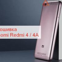 Прошивка Xiaomi Redmi 4 / 4A