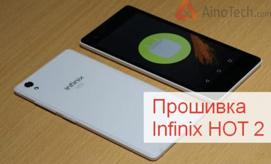 firmware Infinix HOT 2