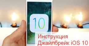 Джайлбрейк iOS 10 iPhone iPad Инструкция
