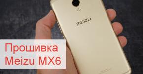 Meizu MX6 прошивка