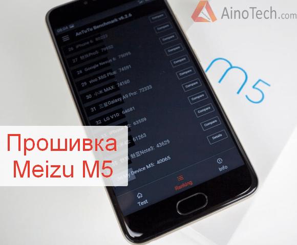 Прошивка Meizu M5, root