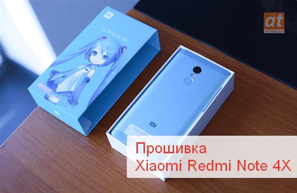 Прошивка Xiaomi Redmi Note 4X