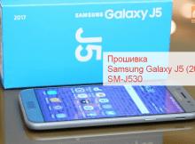 Прошивка Samsung Galaxy J5 (2017) SM-J530