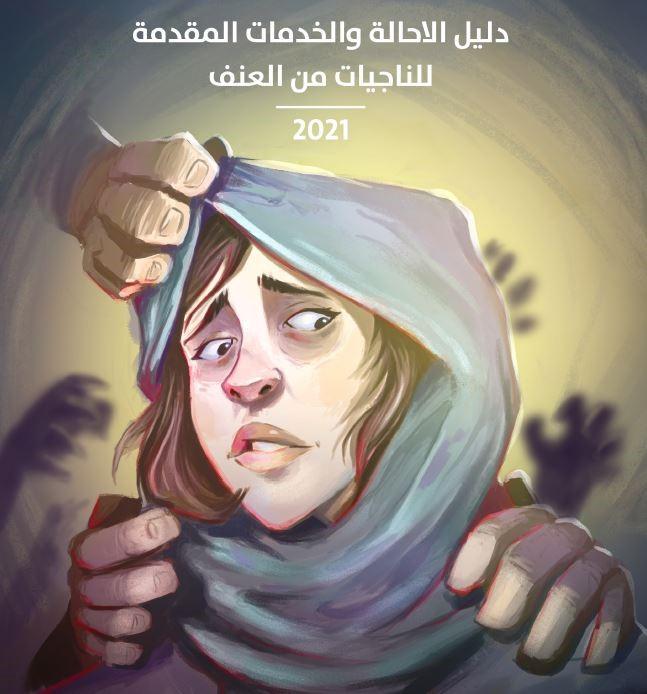 الزواج القسري.. معاناة إضافية تكابدها السوريات