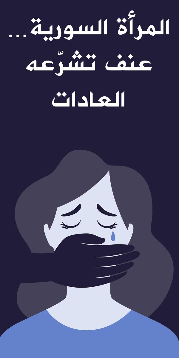 Read more about the article المرأة السورية… عنف تشرّعه العادات – ستوري
