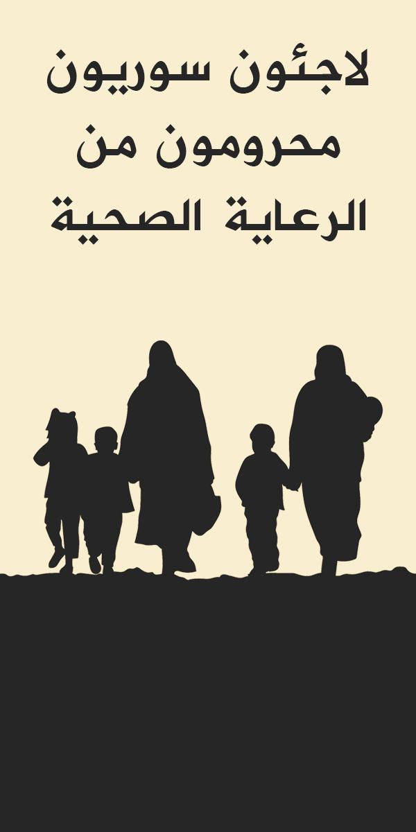 Read more about the article لاجئون سوريون محرومون من الرعاية الصحية – ستوري