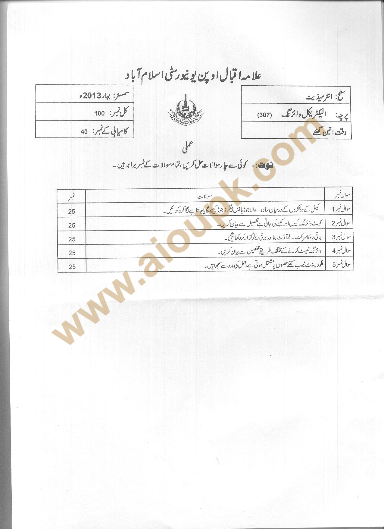 Electrical Wiring Code 307 Aiou Old Papers Intermediate