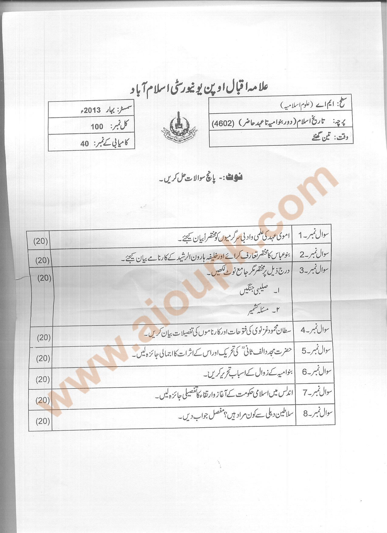 Islamic History Code Old Papers Of Allama Iqbal Open University Spring