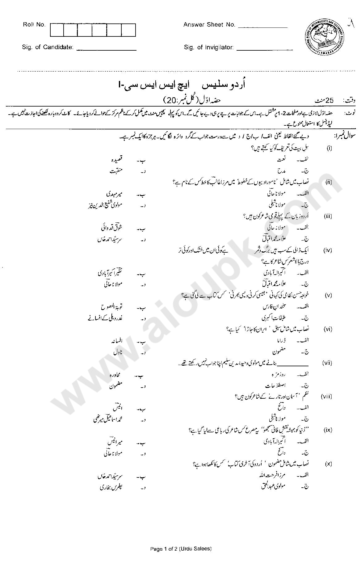Urdu Salees Model Past Papers For Class 11th Federal