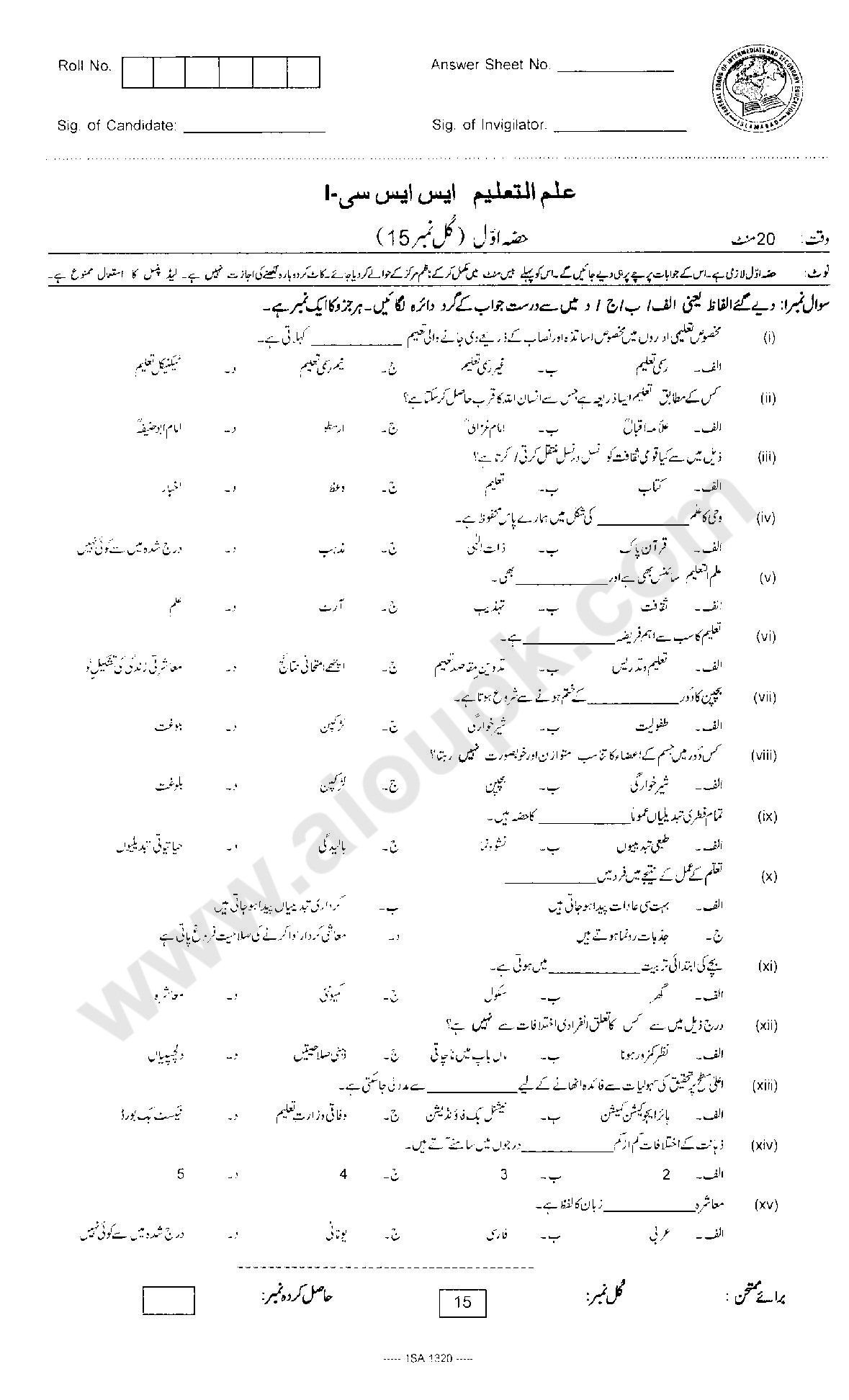 Education Ilm Uth Taleem Past Old Papers Of 9th Ssc 1