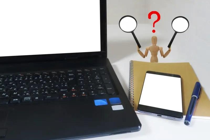 スマホとパソコンの選定