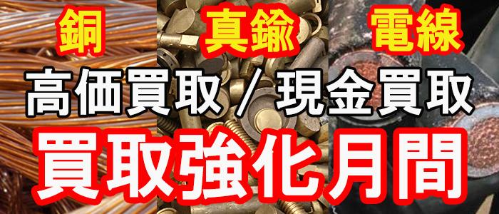 銅スクラップ買取強化月間|金属買取|銅スクラップ|神田重量金属株式会社