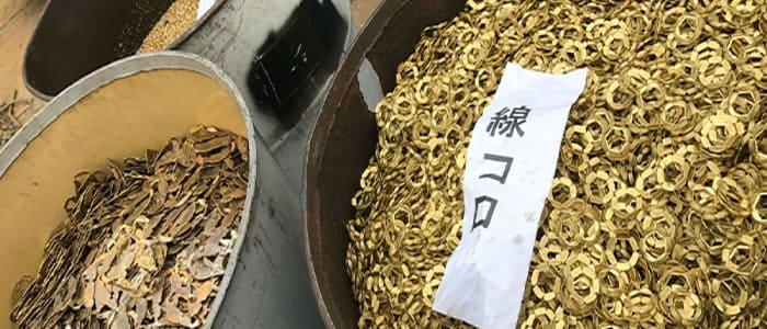 真鍮・砲金スクラップの取扱一覧、真鍮線コロの買取価格、真鍮線コロの単価、真鍮線コロ相場、真鍮線コロの値段、真鍮線コロ、真鍮線コロ屑、鋲螺真鍮、真鍮線コロ合金、真鍮線コロ製品、真鍮線コロスクラップ買取、滋賀県非鉄金属買取の神田重量金属株式会社
