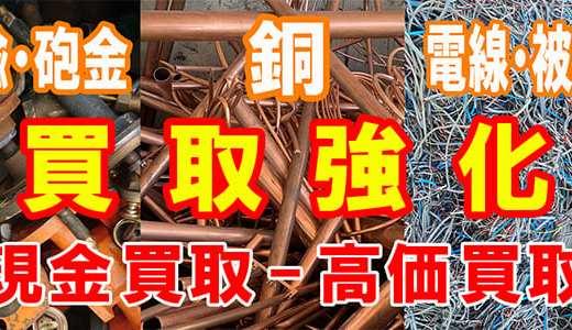 2021年の銅スクラップ、真鍮スクラップ、砲金スクラップ、電線スクラップ、被覆線スクラップの高価買取業者、神田重量金属株式会社