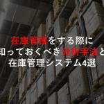在庫管理システム4選-660x400