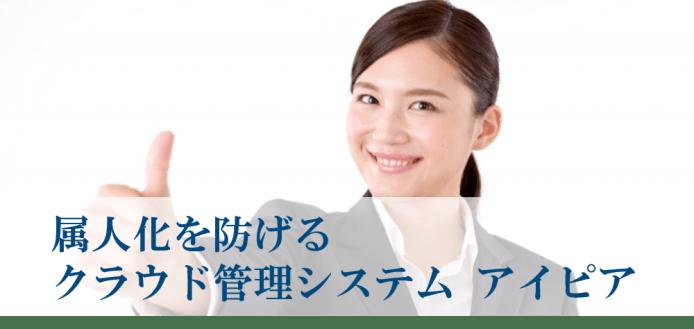 属人化 営業 業務改善