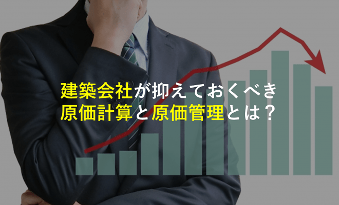 建築 リフォーム 原価管理 粗利管理 システム