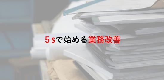生産性向上 5S 業務改善