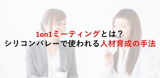 1on1ミーティング 人材育成 コミュニケーション エンゲージメント 離職率