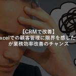 CRM 顧客管理 業務改善 Excel 限界