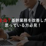 ERP 基幹システム 業務改善 顧客管理 原価管理