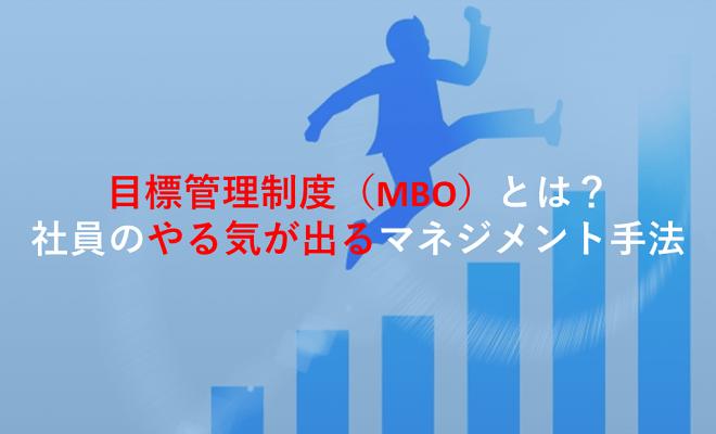 目標管理 マネジメント モチベーション向上 業務改善