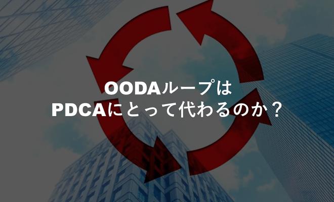 OODAループ PDCA 業務改善 フレームワーク
