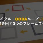 PDCAサイクル OODAループ D-OODA フレームワーク 業務改善 営業