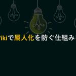 Wiki 属人化 業務改善 情報共有