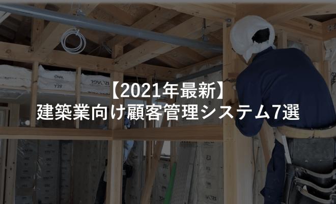 【2021年最新】 建築業向け顧客管理システム7選