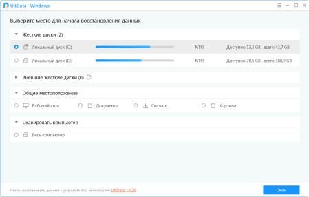 tenorshare-ultdata-windows-full-crack-3835628