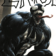Welp, it looks like everyone knows Lee is Venom now. That probably won't work out well for him.