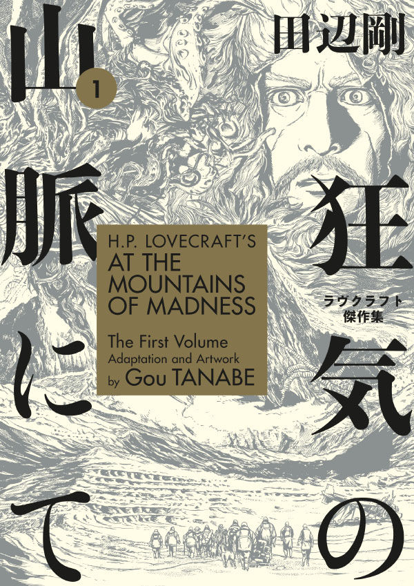 EXCLUSIVE Dark Horse Comics Preview: H.P. Lovecraft's at the Mountains of Madness Vol. 1