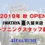 【お知らせ】air-KURUME(エアー久留米)2019年秋オープン決定!!!