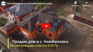 Promo video for sale house in the country
