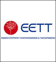 Στην ΕΕΤΤ προσέφυγαν οι εναλλακτικοί κατά ΟΤΕ-Cosmote * Το επίμαχο πακέτο