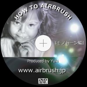 エアブラシ 描き方 DVD