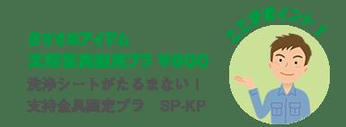 株式会社エアコンカバーサービス オススメアイテム 固定プラSP-KP