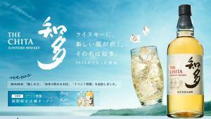 screenshot-www.suntory.co.jp 2015-09-14 01-56-26