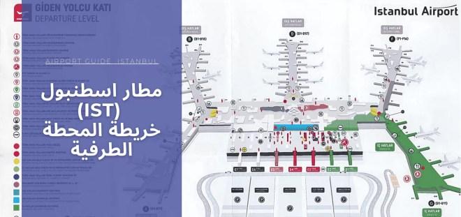 خريطة مبنى المطار (IST) في إسطنبول - (www.AirportGuide.istanbul)