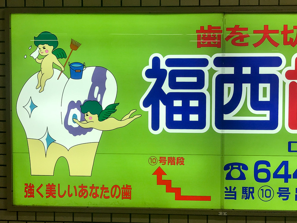 Dentist Sign, Osaka