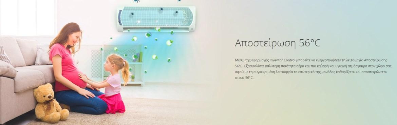 Inventor Seira Comfort 4 N Airsamoilis