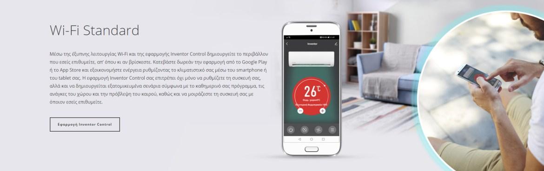 Inventor Seira Comfort 5 Airsamoilis