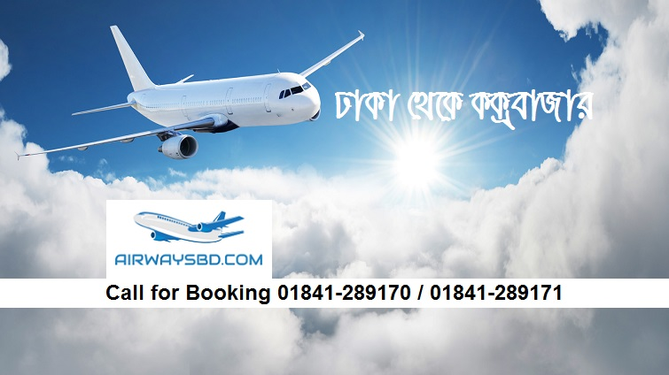 Dhaka Coxs Bazar Air Ticket