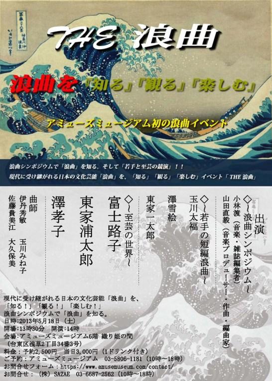 THE浪曲は、2013年5月18日(土)14時から、浅草のアミューズミュージアム6階にて!
