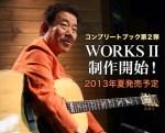フォークギターの神様、石川鷹彦さんのコンプリート本『石川鷹彦 WORKS Ⅱ』が2013年夏に発売されます。